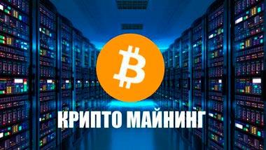 Категория Криптовалюта и майнинг