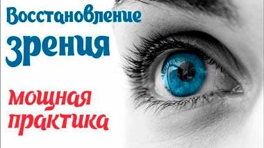 Категория Восстановление зрения