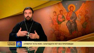 Категория Проповеди и молитвы