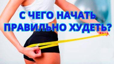Категория Похудение и диета