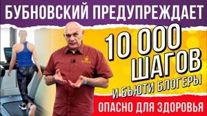 Канал Бубновский
