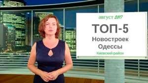 Канал Ирина Щучко. Новостройки Одессы