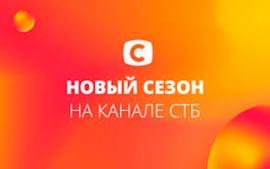 Канал Телеканал СТБ