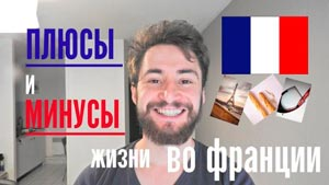 Канал A Frenchi Learning Languages