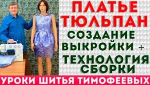 Канал Потомственный портной Александр Тимофеев