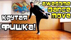 Канал ANDRII DIATEL *DANCE TUTORIALS*