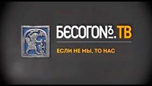 Канал Бесогон ТВ (БесогонTV)