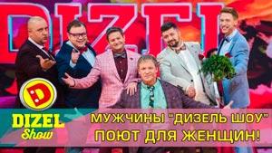 Канал Дизель Студио