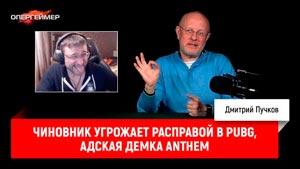 Канал Дмитрий Пучков - Гоблин (Dmitry Puchkov)