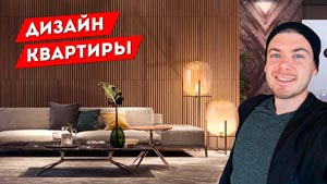 Канал ДНЕВНИК ДИЗАЙНЕРА