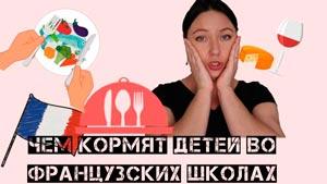 Канал ДНЕВНИК Милы Френо