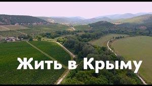 Канал Дом в Крыму. Жить в Крыму [Ти-Арт]