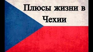 Канал Егор Работа и жизнь в Чехии