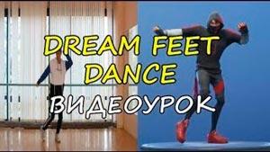 Канал Епищев Юра - Видео уроки танцев