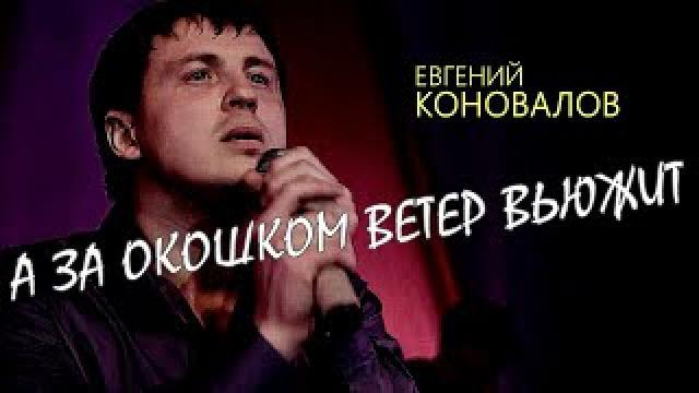 Канал Евгений КОНОВАЛОВ