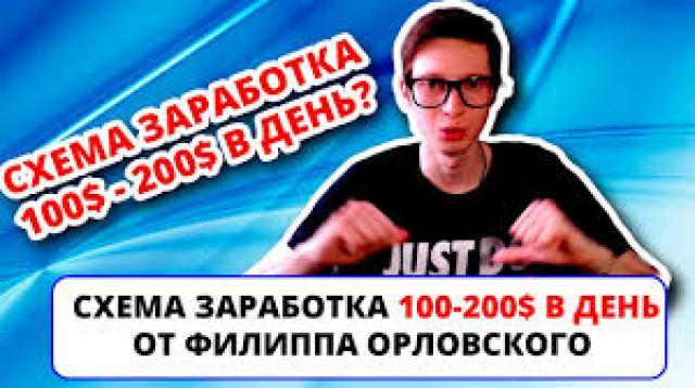 Канал Филипп Орловский