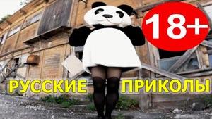 Канал Фишка - канал русских приколов