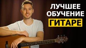 Канал Гитарист ТВ - уроки игры на гитаре