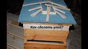 Канал Пчеловодство Самоделки Валерий Руденко