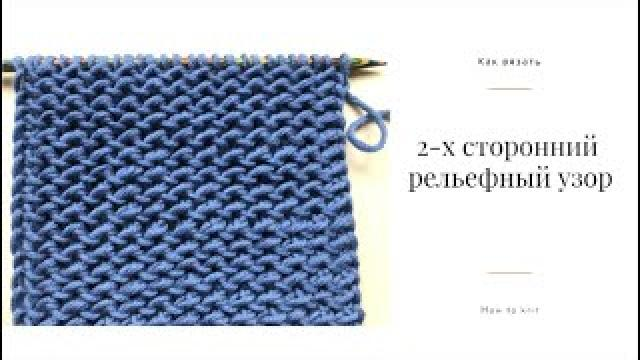 Канал How to knit