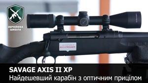 Канал Ибис Охота и оружие