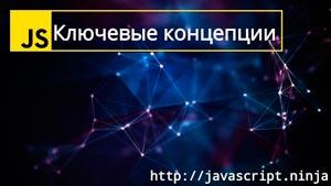 Канал JavaScript.Ninja