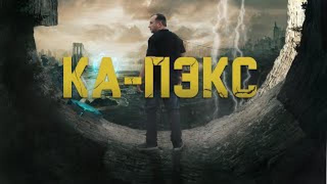 Канал КА-ПЭКС