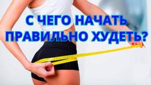 Канал Как похудеть легко