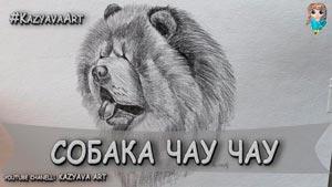 Канал KazyAva Art - Время рисовать
