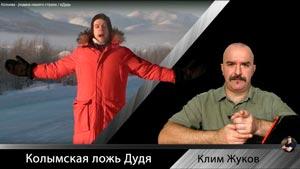 Канал Клим Жуков
