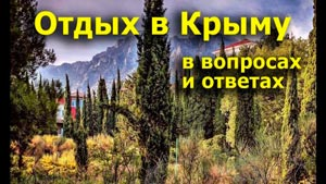 Канал Крымчанин