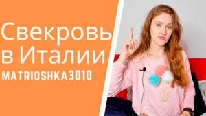Канал Matrioshka 3010