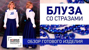 Канал Модные Практики с Паукште Ириной Михайловной