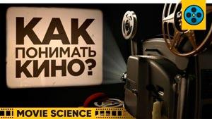 Канал MovieScience