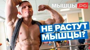 Канал Мышцы.рф - канал о фитнесе и спорте