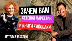 Канал Наталия Закхайм