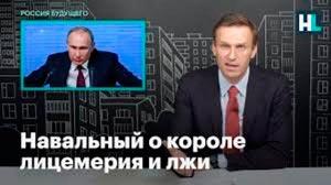 Канал Навальный LIVE