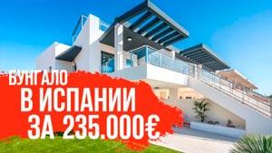Канал Недвижимость в Испании. EspanaTour