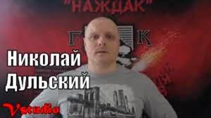 Канал Николай Дульский - наждак (Dulskiy Nikolay)