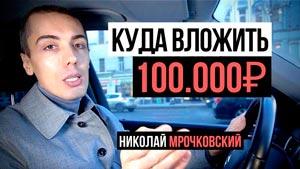 Канал Nikolay Mrochkovskiy