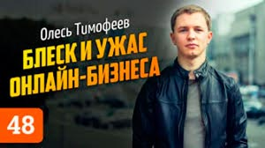 Канал Oles Timofeev