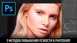Канал Photoshop канал
