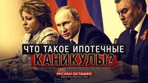 Канал PolitRussia
