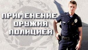 Канал PRO-Police