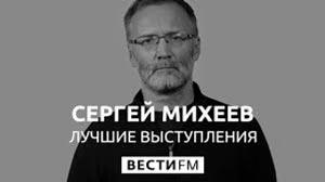 Канал Сергей Михеев