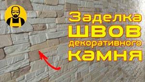 Канал Школа Ремонтника