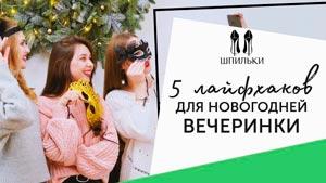 Канал Шпильки - Женский журнал