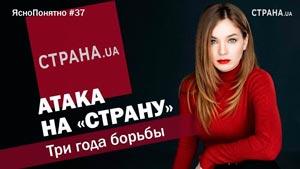 Канал Олеся Медведева - ясно понятно (Страна.ua)