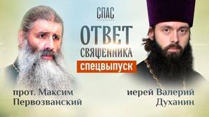 Канал Телеканал «СПАС»