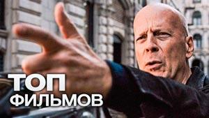 Канал ТОП Фильмов